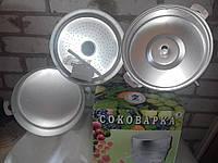 Соковарка алюминиевая ZAUBERG 8 литров
