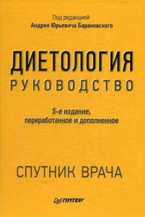 Диетология. Барановский Андрей Юрьевич