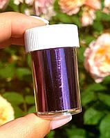 Переводная фольга фиолетовый глянец в индивидуальной баночке 1 метр