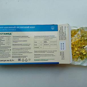 Ведмежий жир збагачений 120 капсул по 0,3 р., Сустамед, фото 2