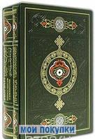 Коран и Хадисы пророка в подарочном коробе, 978-5-7905-5247-2
