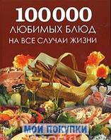 Рипол. 100 000 любимых блюд на все случаи жизни, 978-5-386-00434-7