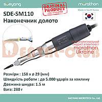 Наконечник долото SDE-SM110 0-5.000 уд/хв, MARATHON UKRAINE (ОРИГІНАЛ)