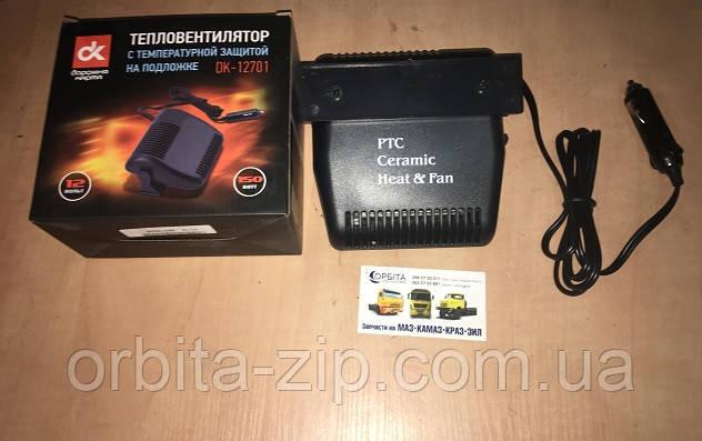 DK-12701 Тепловентилятор на подложке 12V, 150W, с температурной защитой