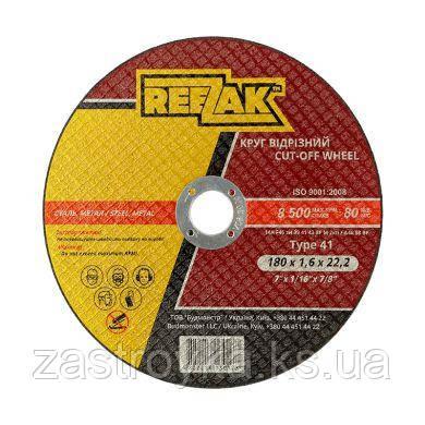 Круг відрізний по металу 180х1,6х22.2мм T41, REEZAK