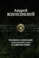 Андрей Вознесенский. Полное собрание стихотворений и поэм в одном томе, 978-5-9922-1110-8