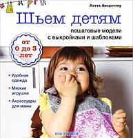 Шьем детям: пошаговые модели с выкройками и шаблонами, 978-5-699-55704-2
