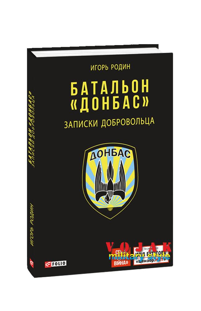 """Батальон """"Донбас"""". Записки добровольца. И.Родин"""