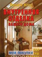 Внутренняя отделка вашего дома, 978-5-98150-157-9