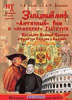 Западный миф. Античный Рим и немецкие Габсбурги. Наследие Великой Империи в культуре Евразии и А, 97