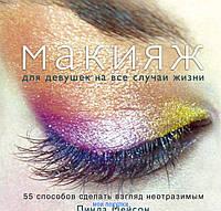 Макияж для девушек на все случаи жизни. 55 способов сделать взгляд неотразимым, 978-5-699-60678-8