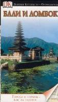 Бали и Ломбок. Путеводитель, 978-5-271-34881-5