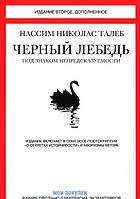 Черный лебедь. Под знаком непредсказуемости, 978-5-389-04641-2