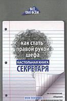 Как стать правой рукой шефа. Настольная книга секретаря по психологии общения и делопроизводству, 97