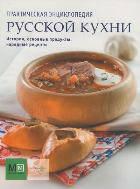 Практическая энциклопедия русской кухни, 978-5-271-34744-3