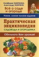 Практическая энциклопедия садовода и огородника, 978-5-4451-0020-1