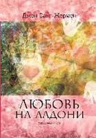 Любовь на ладони. Хиромантия, 978-5-386-06029-9