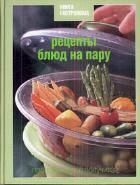 Рецепты блюд на пару, 978-5-699-40963-1