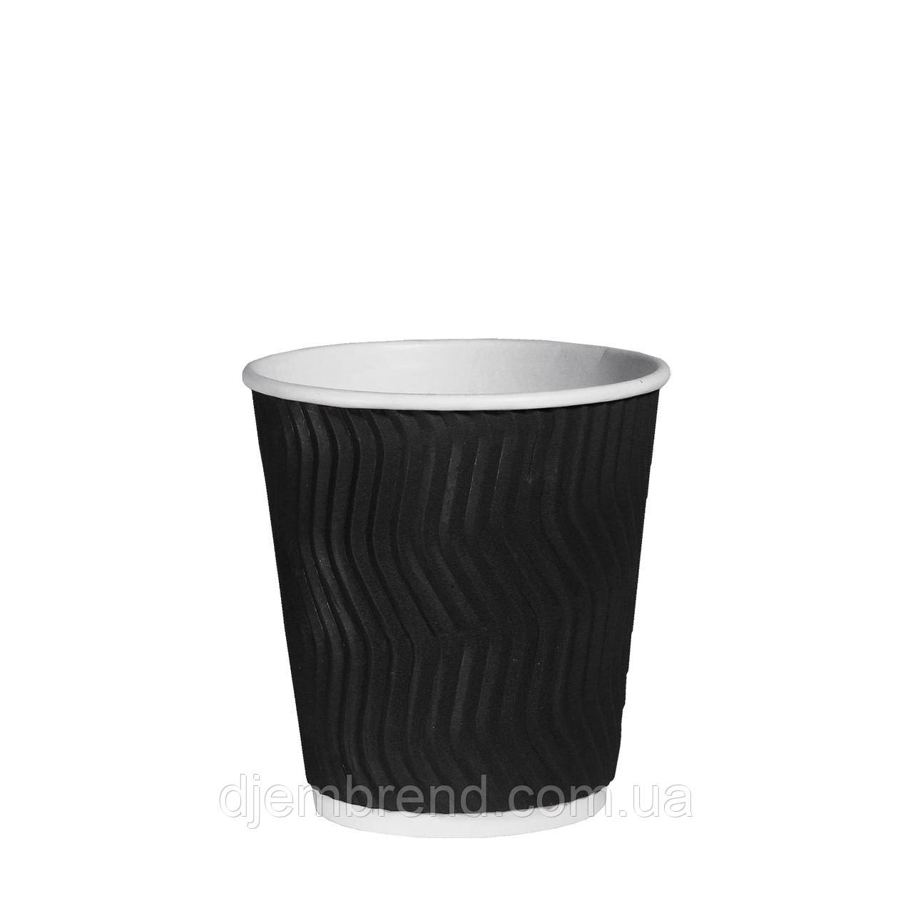Стакан бумажный гофрированный Эко-гофра Черный 250мл. (8oz) 25шт/уп (1ящ/20уп/500шт) (КР81)