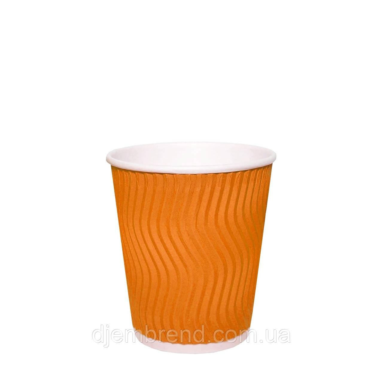 Стакан бумажный гофрированный Эко-гофра Оранжевый 250мл. (8oz) 25шт/уп (1ящ/20уп/500шт) (КР81)