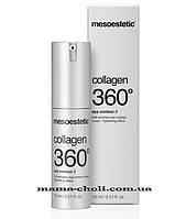 Регенерирующий крем для кожи вокруг глаз Collagen 360 Mesoestetic