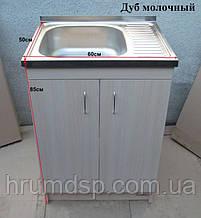 Мийка кухонна 60на50 з тумбою (комплект)