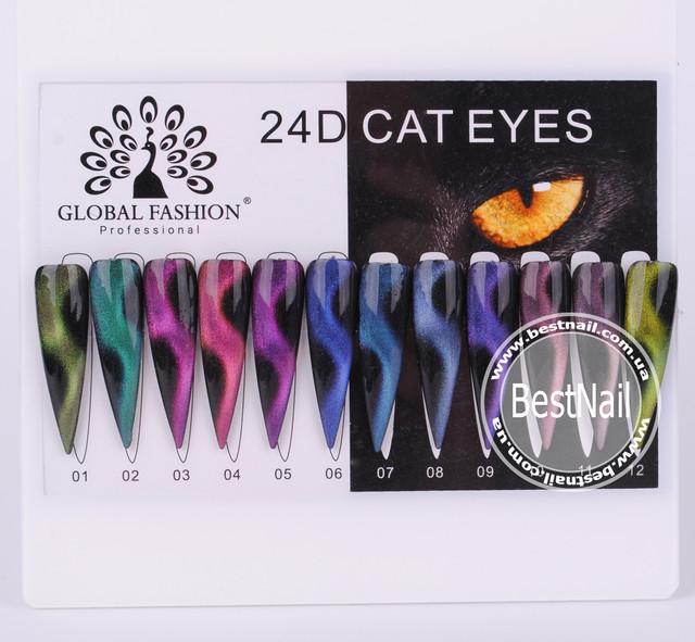 Гель лак 24 D Cat Eyes Global Fashion 8 мл