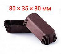 Бумажные тарталетки для эклеров 80*35*30 (1000 шт) Р8 коричневые
