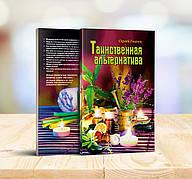 """Таинственная альтернатива"" Сергей Гаврюк"