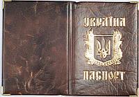 Обложка на паспорт «Украина» цвет оранжевый