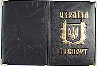 Обложка на паспорт «Украина» цвет бронзовый
