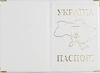 Обложки для документов кожзам «Украина» цвет белый