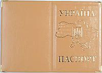 Обложка на паспорт «Украина» цвет бежевый, фото 1