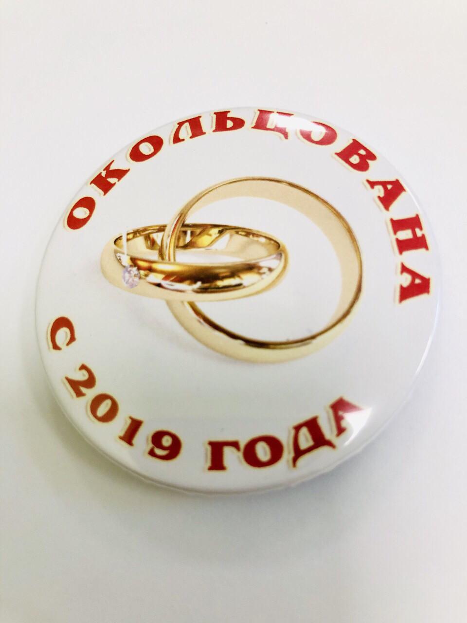 """Значок """"Окольцована с 2019 года"""""""