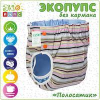 Трусики Эко-Пупс Полосатик S, M (3-9 кг), без кармана