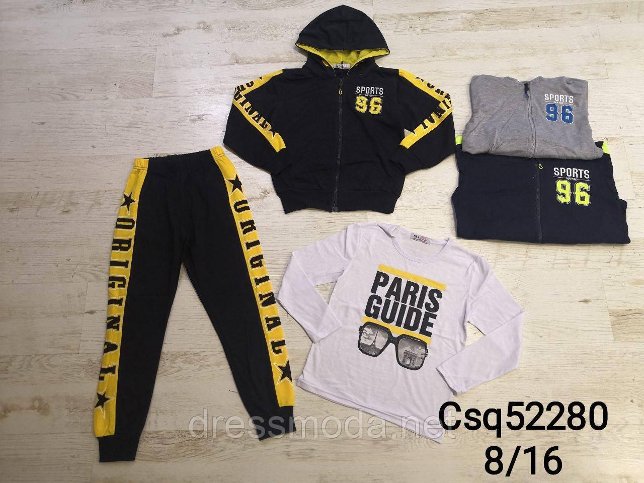 Спортивный костюм для мальчиков тройка Seagull  8-16 лет