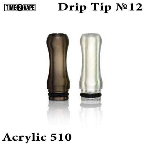 Дрип-тип №12 (Acrylic 510)