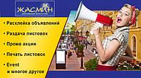 РАЗДАЧА | РАСКЛЕЙКА  | ПРОМО АКЦИИ | Никополь | Покров | Марганец