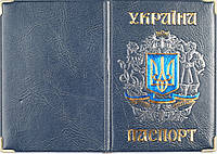Обложка на паспорт «Украина» цвет синий