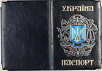 Обложка на паспорт «Украина» цвет чёрный