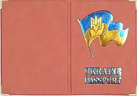 Обложка на паспорт «Украина» цвет розовый