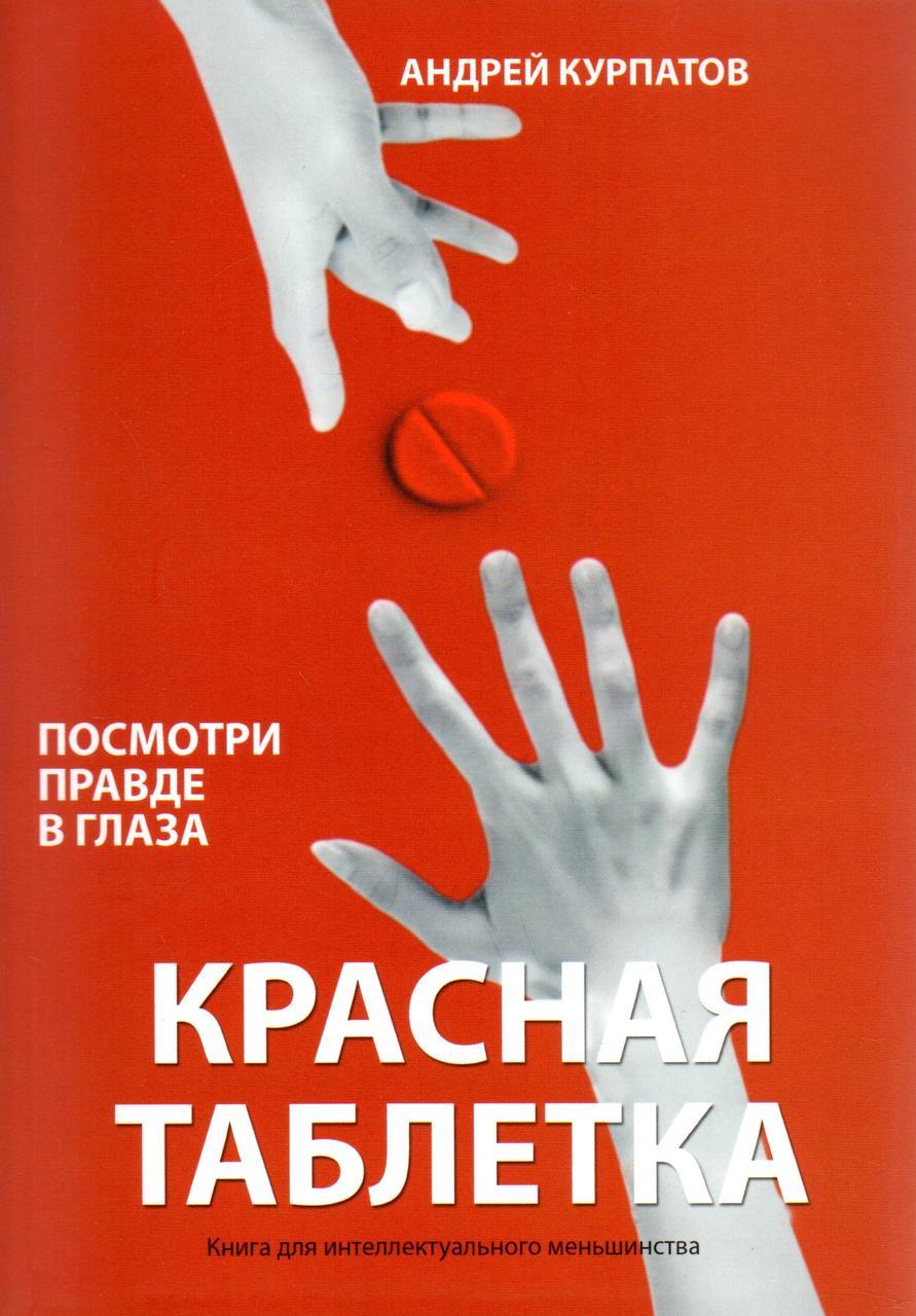 Красная таблетка. Посмотри правде в глаза. Андрей Курпатов