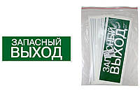 "Знак ""ЗАПАСНЫЙ ВЫХОД"" 350х124мм для ССА TDM"