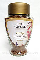 Goldbach Prestige растворимый кофе 100 % Arabica 200 гр Германия