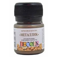 Фарба акрилова ДЕКОЛА античне золото, метал., 20мл ЗХК