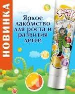 FunnyVit | ФанниВит -для детей(150г.)витамины, микроэлементы для роста, развития, зрения, иммунитета
