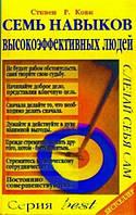 Стивен Кови Семь навыков высокоэффективных людей