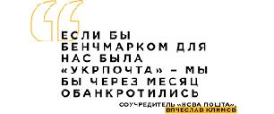 Работа с УкрПочтой