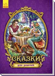 Велика казка з пазлами: Сказки для девочек (р)(160)