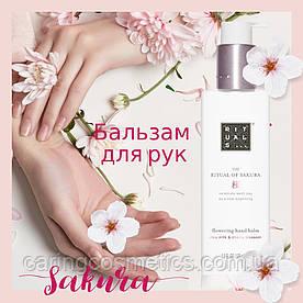 "Rituals. Бальзам для рук ""Sakura"". Обсяг: 175 мл. Виробництво Нідерланди. Ritual of Sakura hand balm."